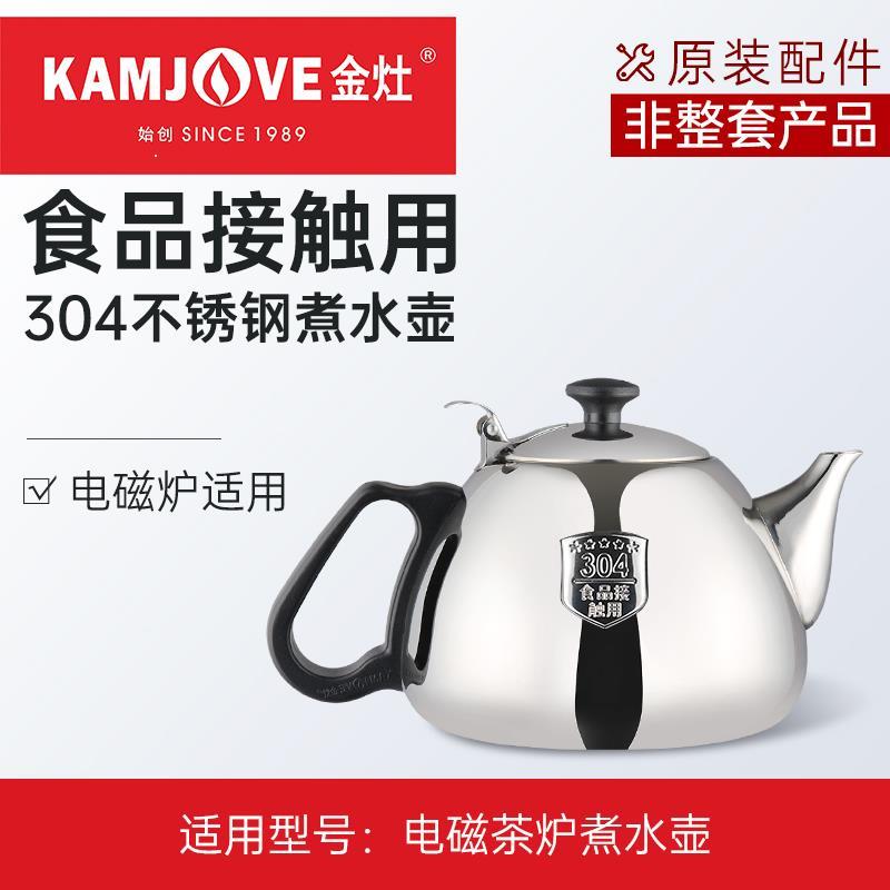 lanmulu 金竈 電磁爐煮水壺食品接觸用304不鏽鋼燒水壺【非整套產品】