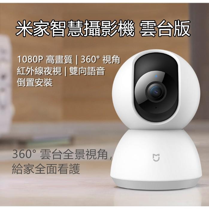 小米智慧攝影機雲台版 1080P版 2K版 台灣可用 360°視角 紅外夜視 雙向對話