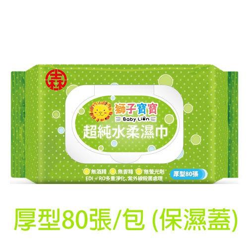 獅子寶寶超純水濕巾(加厚款)(有保濕蓋)80抽x12包x箱 超取一次只能一箱
