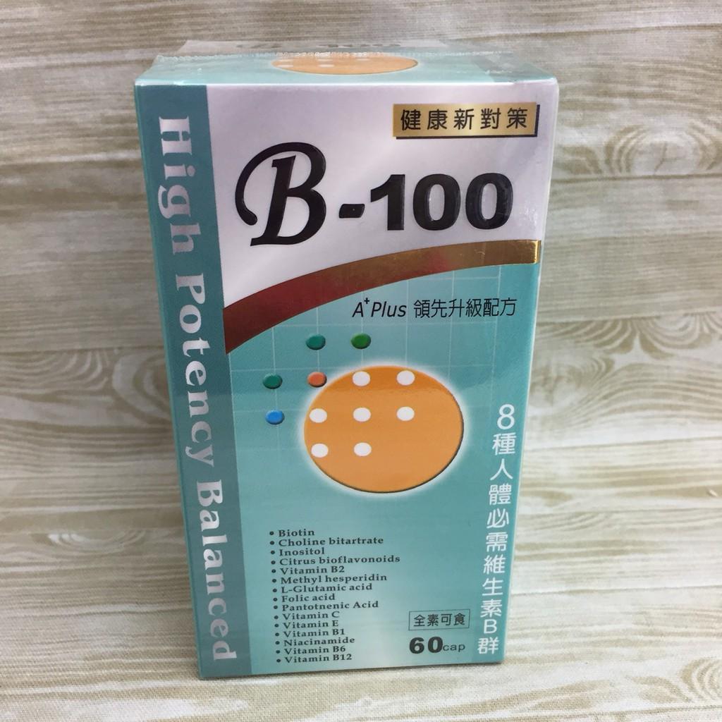 ★千寶屋★愛力寶B-100高單位B群(60顆)【公司貨】