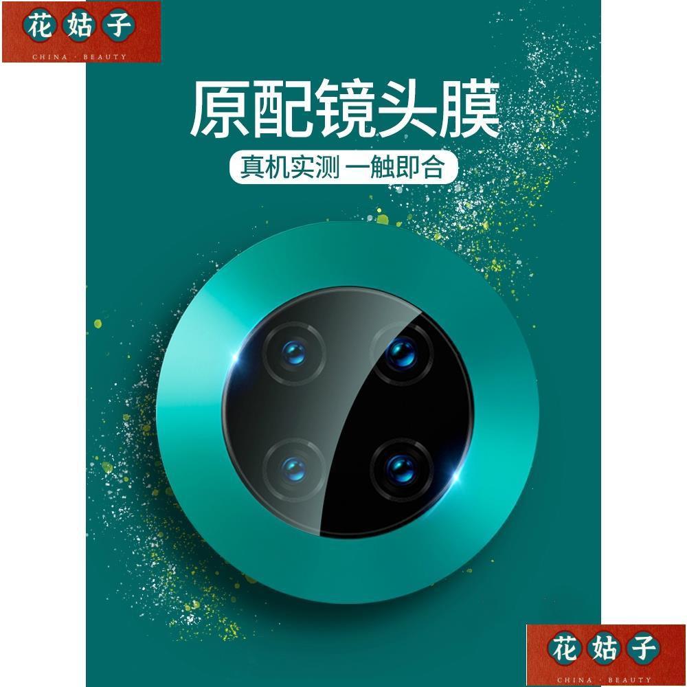 【熱賣更新】華為Mate 30 Pro 5G鏡頭貼Mate 20 X 5G玻璃貼鋼化膜Mate30