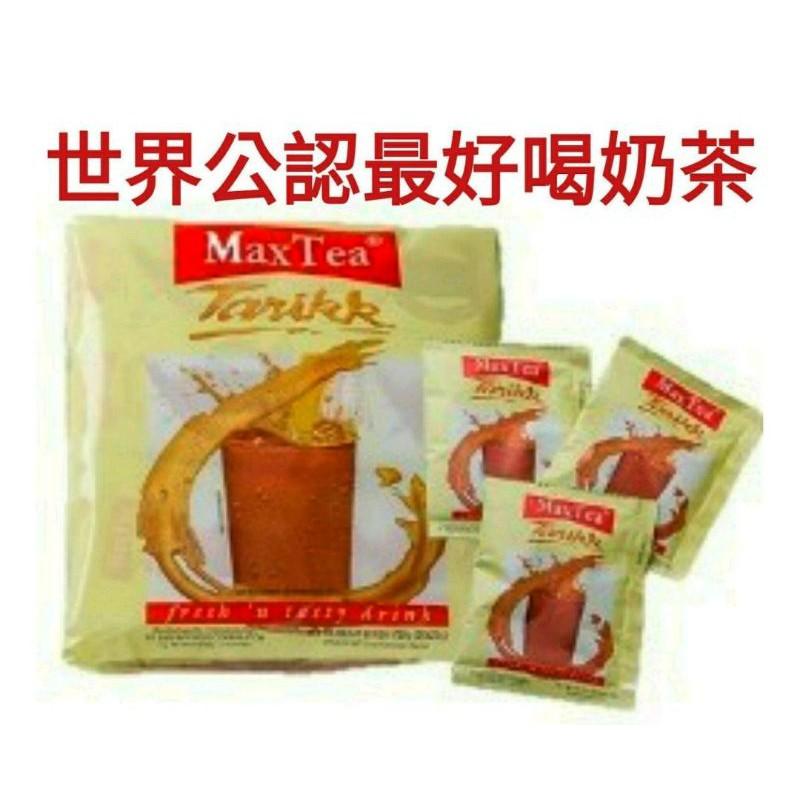 滿額免運 MaxTea 印尼奶茶 25g*1包入超優惠價 冰奶茶/熱奶茶 冷熱皆宜 此生必喝奶茶之一 ⭐ 丸子家居