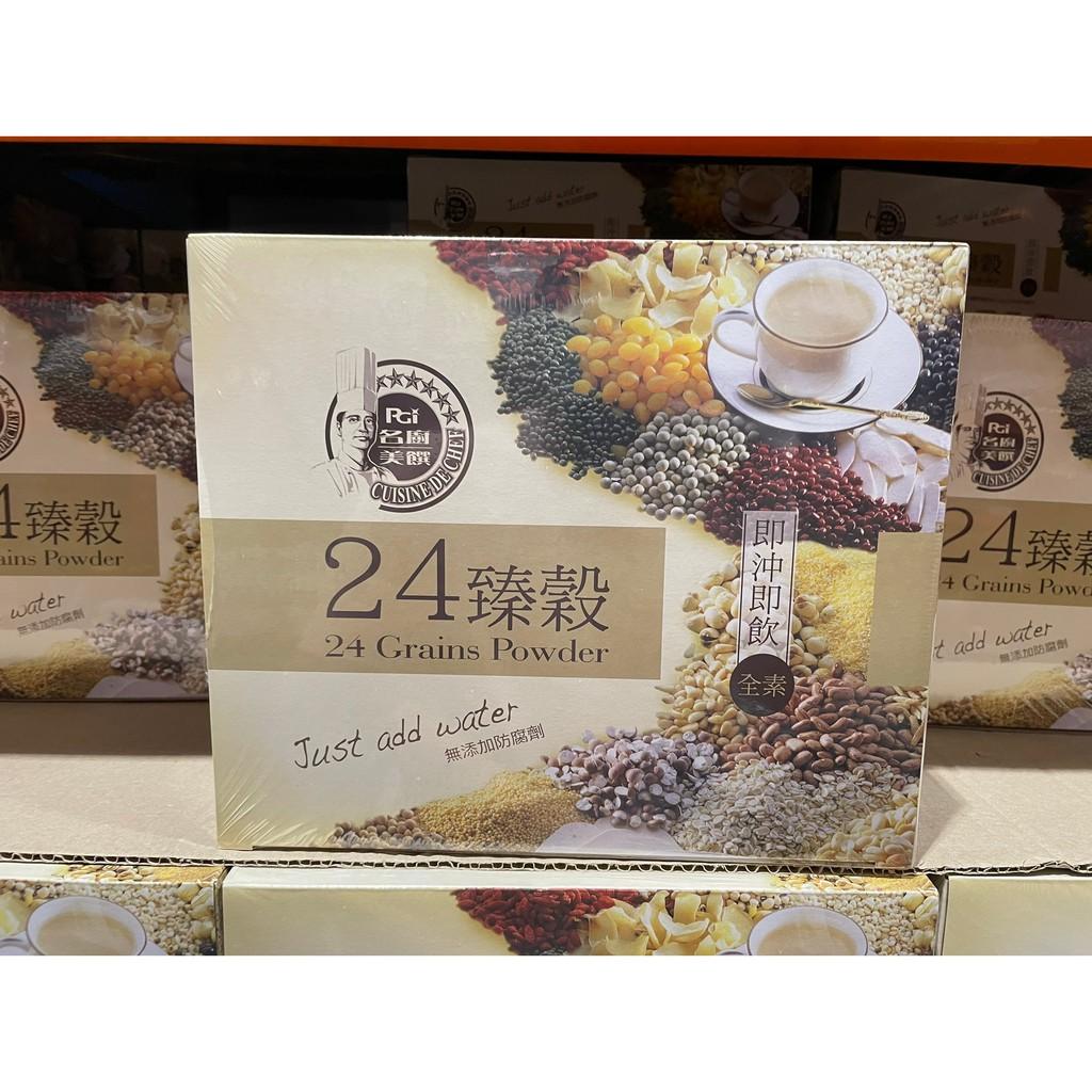 名廚美饌 24臻穀 36公克 X 50包 穀物 五鼓 燕麥 蕎麥 核桃 黑芝麻 黑豆 銀杏 好市多代購102714