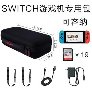 PGM 中型硬殼收納包 Nintendo Switch 主機 保護包 防撞包 硬殼包 外出專用 臺南市
