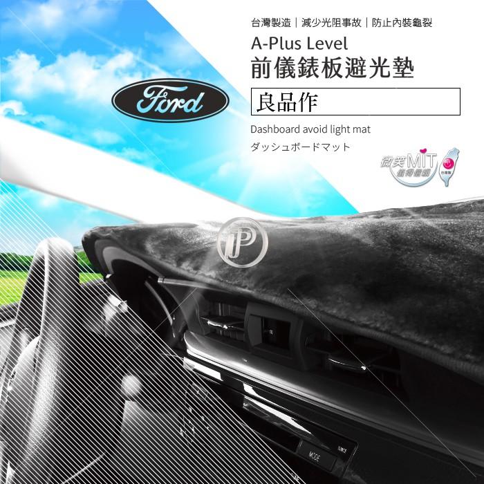 台灣製前擋+後擋避光墊 遮陽毯 FORD福特05-12Foucus四門墊 破盤王