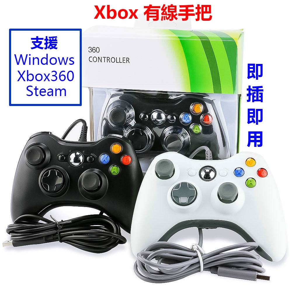Xbox360 Steam PC  有線手把  控制器 搖桿 手柄 數碼遊戲電腦 GTA5 2K20 三國無雙 魔物獵人