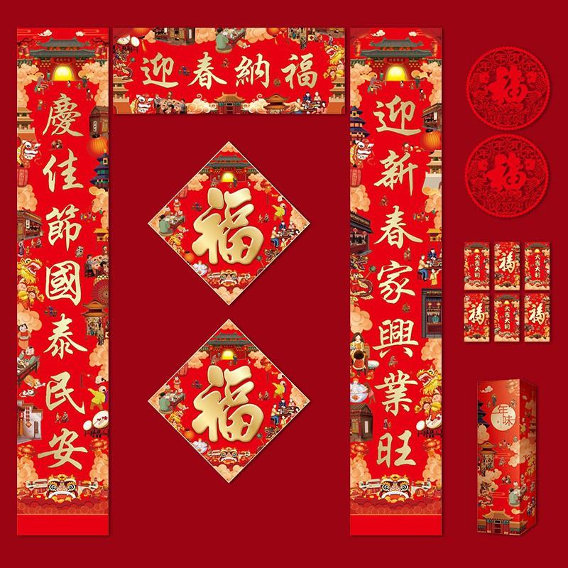 銳雯雜貨鋪- 新年對聯大禮包2020鼠年春節對聯禮盒福字窗貼紅包創意禮盒包裝