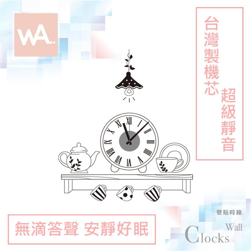 Wall Art 現貨 超靜音設計壁貼時鐘 碗盤杯組 台灣製造高品質機芯 無痕不傷牆面壁鐘 掛鐘 創意布置 DIY牆貼