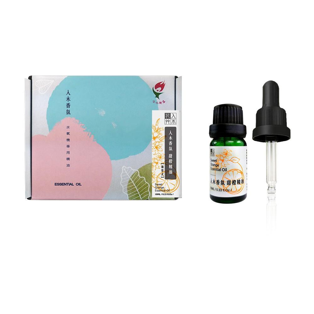 【花艸入木】入木香氛甜橙精油滴(管型香氛機專用10ml) (EO-SO10)