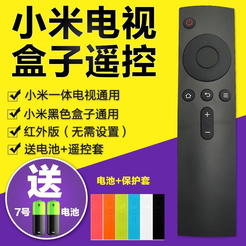 小米電視遙控器   原裝正品小米電視機遙控器  4A4S4X1代2代3紅外小米盒子通用遙控器
