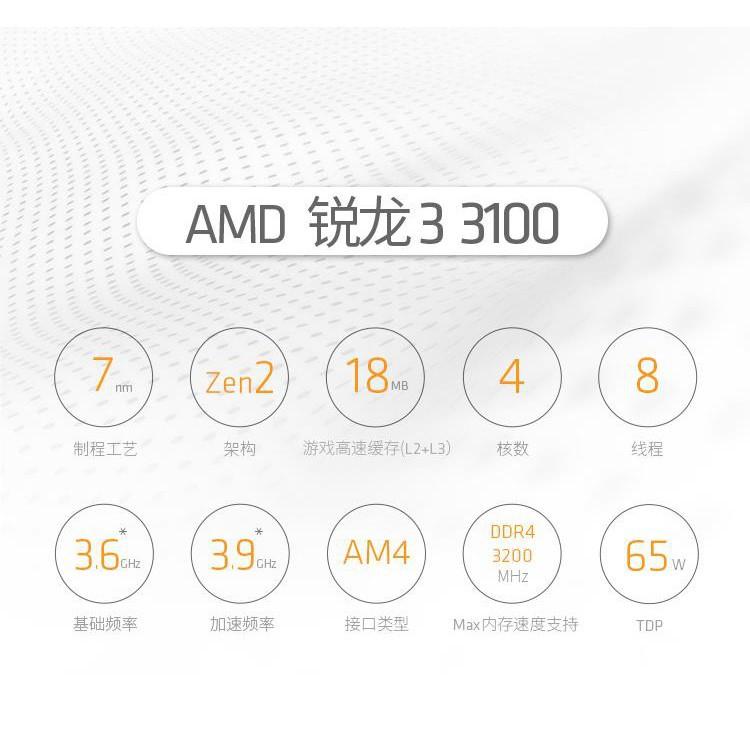 爆款AMD 銳龍R3 3100散片 搭華擎A320 B450 CPU主板處理器套裝..