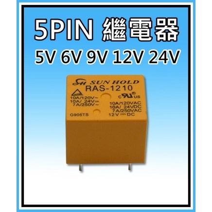 [買酷小鋪]Sun Hold 5腳繼電器 5P繼電器 5V 6V 9V 12V 24V 功率繼電器