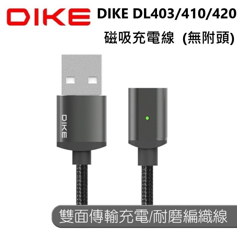 【貝殼】DIKE DL403/410/420  磁吸充電線 30cm/100cm/200CM (無附頭)