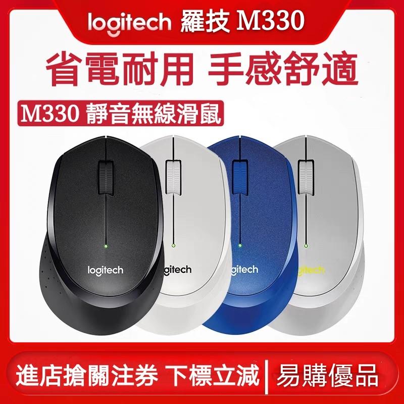 【現貨2-3天送達】 羅技 M330 Logitech 無線滑鼠 靜音滑鼠 SilentPlus 全新 滑鼠 無線滑鼠