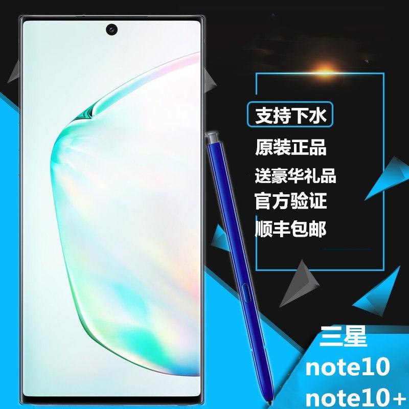 二手三星note10 NOTE10+ S10 N9美版韓版港國行雙卡全網通 5G手機