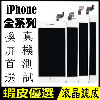 送拆機工具 iphone液晶螢幕 I5S SE iphone6 6plus I7 I8plus I6S 螢幕總成 DIY