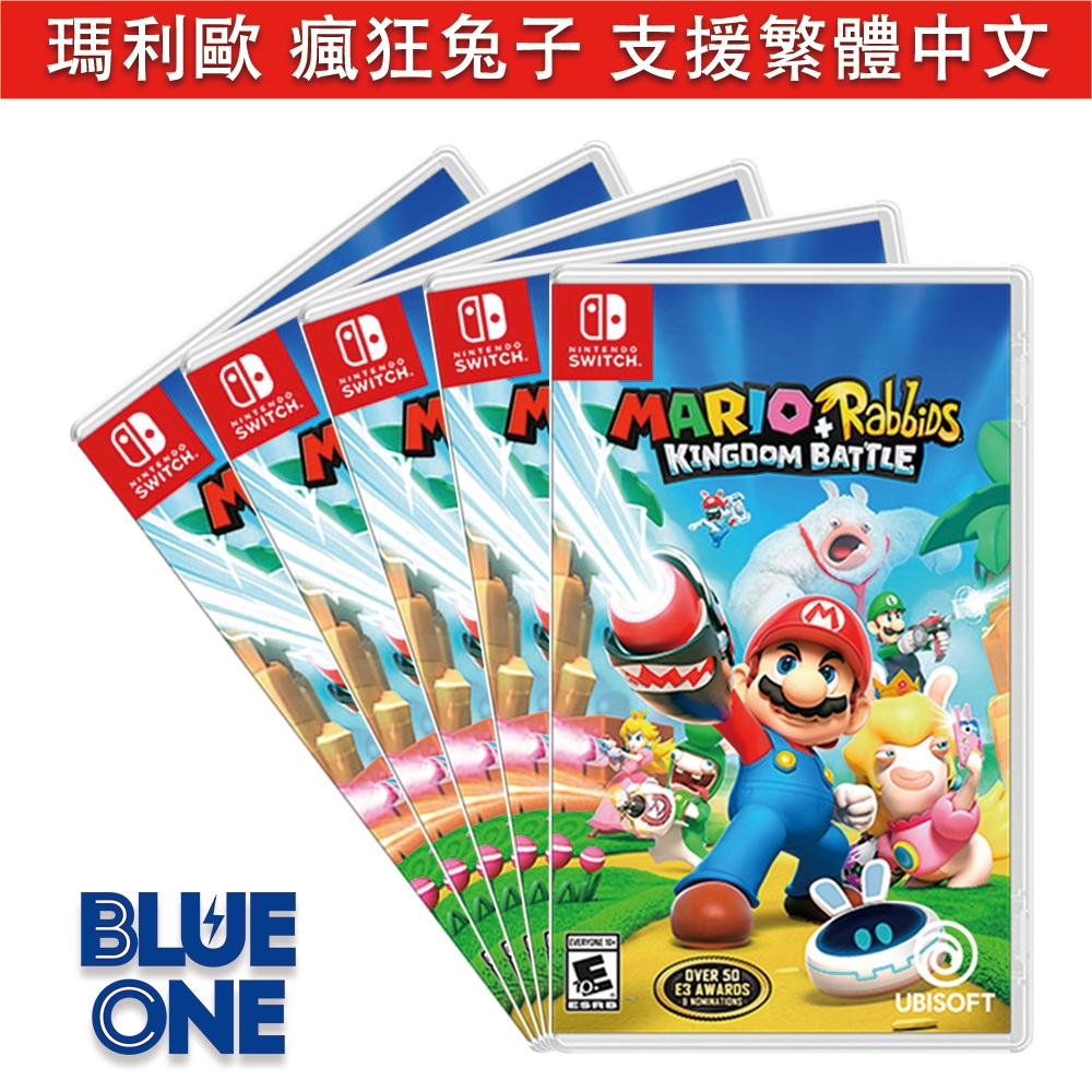 Switch 瑪利歐 瘋狂兔子 王國之戰 中文版 Blue One 電玩 Nintendo Switch 遊戲片 收購