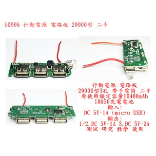 b0906 行動電源 電路板 20000型 3孔 二手 約65x20mm 新竹市