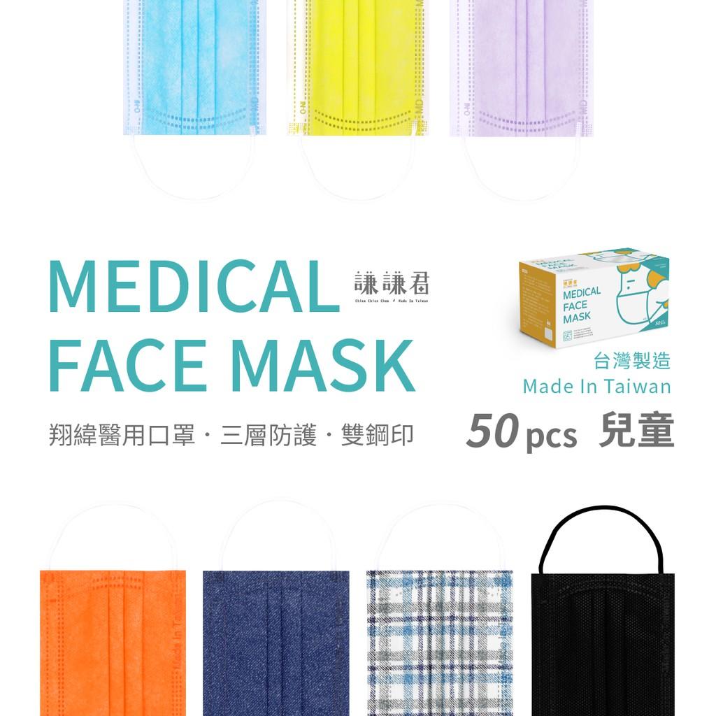 【寬敏實業】翔緯醫用口罩-謙謙君✨雙鋼印✨-兒童醫療口罩50入