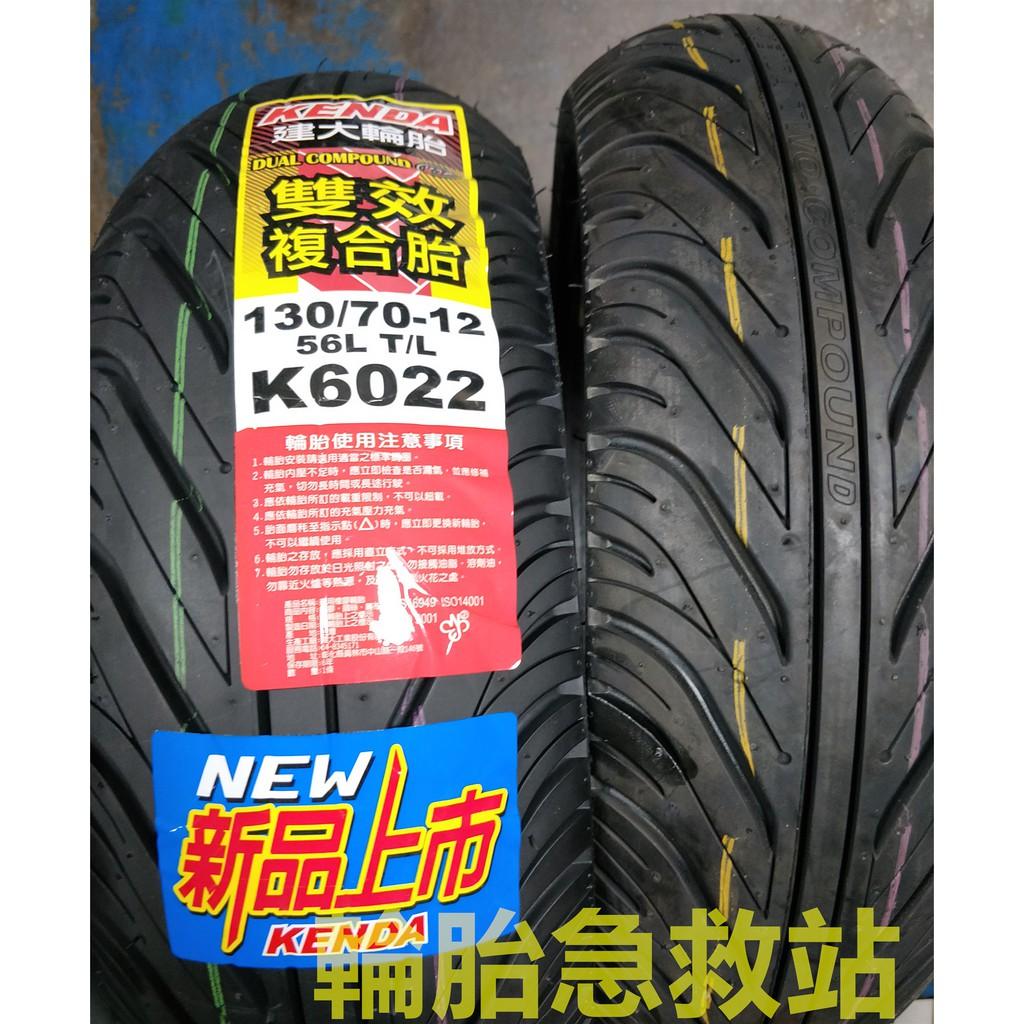輪胎急救站 建大最新上市K6022 雙效130/70/12複合胎
