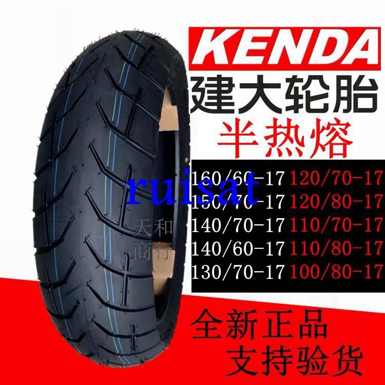 建大輪胎160/150/140/130/120/110/100/90/80/70/60-17/16真空胎