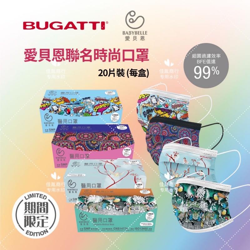 20入/盒愛貝恩醫療口罩BUGATTI聯名設計款(20入/盒)