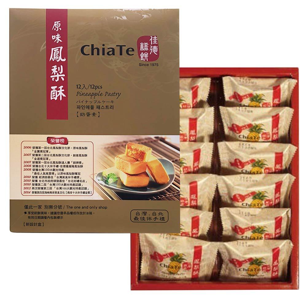 佳德鳳梨酥(6入/12入)禮盒裝 #伴手禮#台北佳德#美食#糕點#點心#鳳梨酥