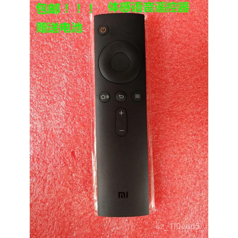 小米投影儀遙控器 小米激光電視遙控器 小米體感藍牙語音遙控器
