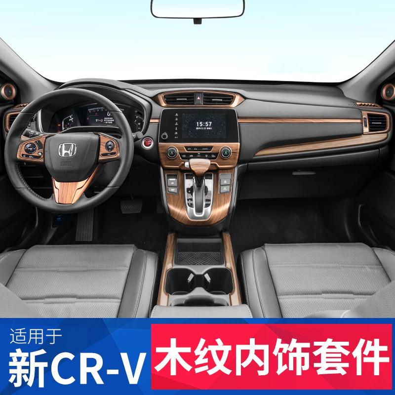 適用21款5-5.5代CRV中控排檔面板風口框貼5-5.5代CRV內飾改裝專用裝飾配件品桃木