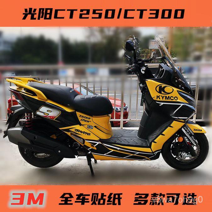 光陽CT250 CT300 全車貼紙 踏板摩托車貼紙 貼花 車貼 貼膜 防水
