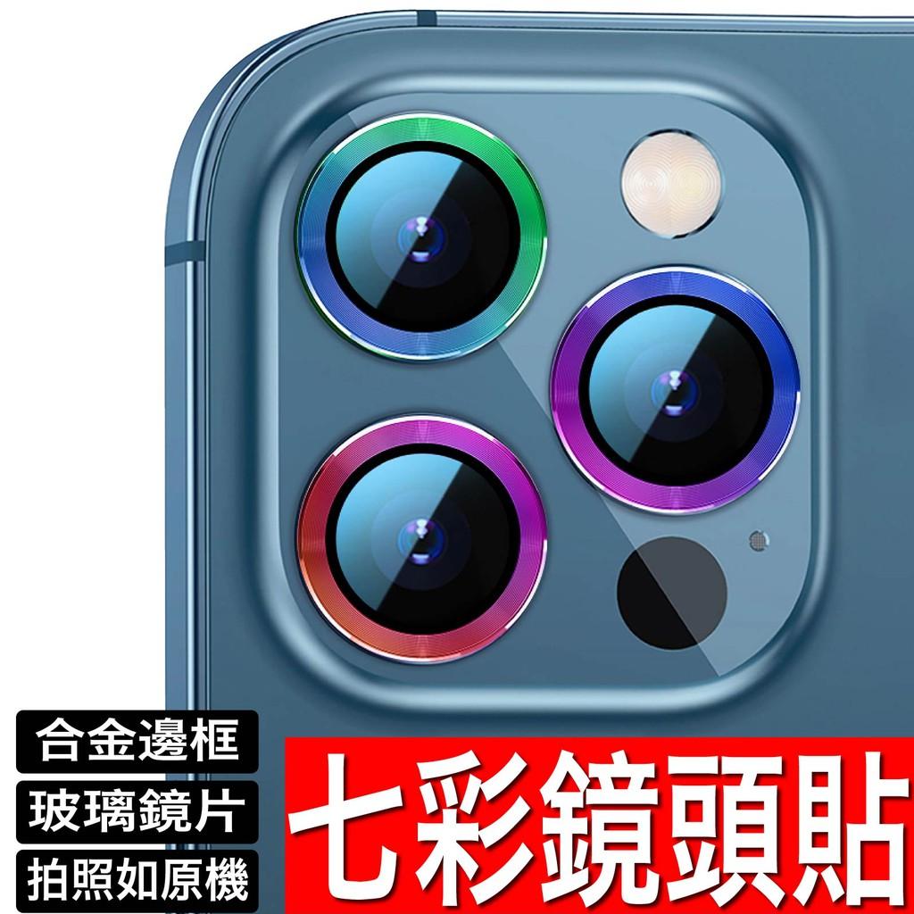 炫彩漸變色鏡頭貼 鋼化膜 鏡頭保護貼鋁合金鏡頭貼 鏡頭圈玻璃貼 適用iPhone11 iPhone 12 Pro Max