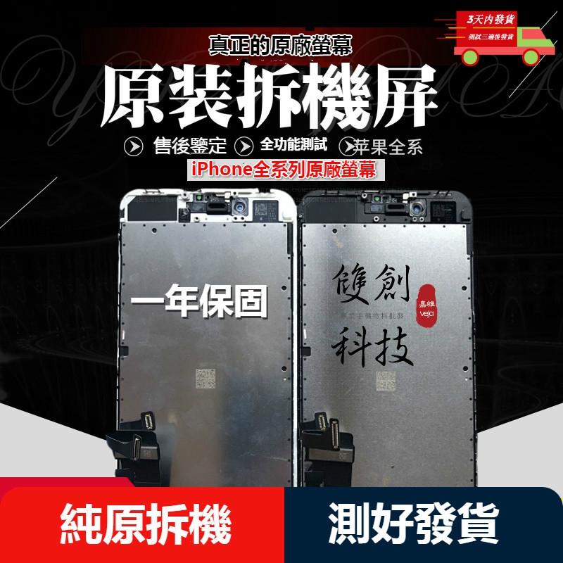 🍎蘋果原廠螢幕🍎iPhone6 iPhone6S Plus原廠螢幕總成 iPhone7 8Plus原廠螢幕 面板總成