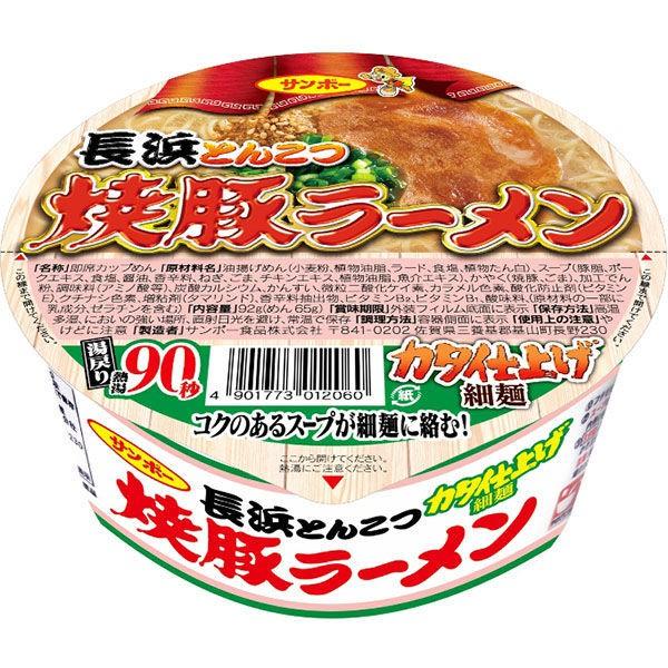 Sanpo Foods 長濱炙燒豚骨拉麵 6入裝 W605821
