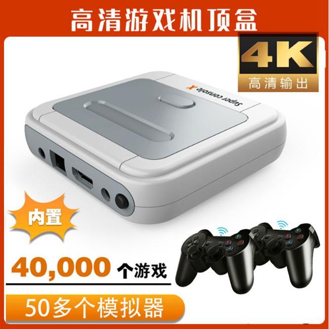 【潮人電玩】super console X復古遊戲機R8升級版無線電視紅白機懷舊街機PSP雙打4K超高清+內建50000