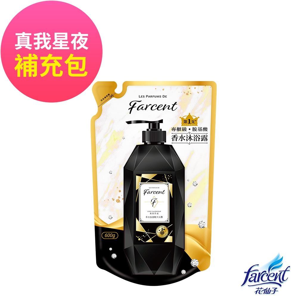 【Farcent香水】胺基酸沐浴露補充包600g-同名花語/真我星夜兩款可選