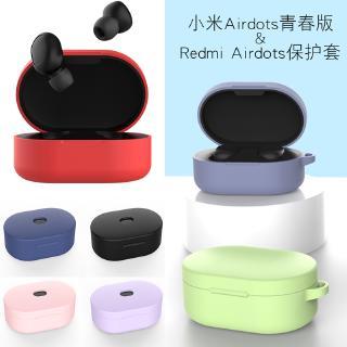 小米Air Dots青春版保護套紅米Redmi AirDots藍牙耳機液態硅膠套無線充電盒外殼運動耳機充電倉保護殼