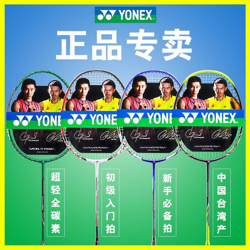 Yonex 羽球拍 羽毛球拍 單雙拍 全碳素超輕羽毛球拍 高磅進攻拍 比賽拍 免費拉線 yy7000