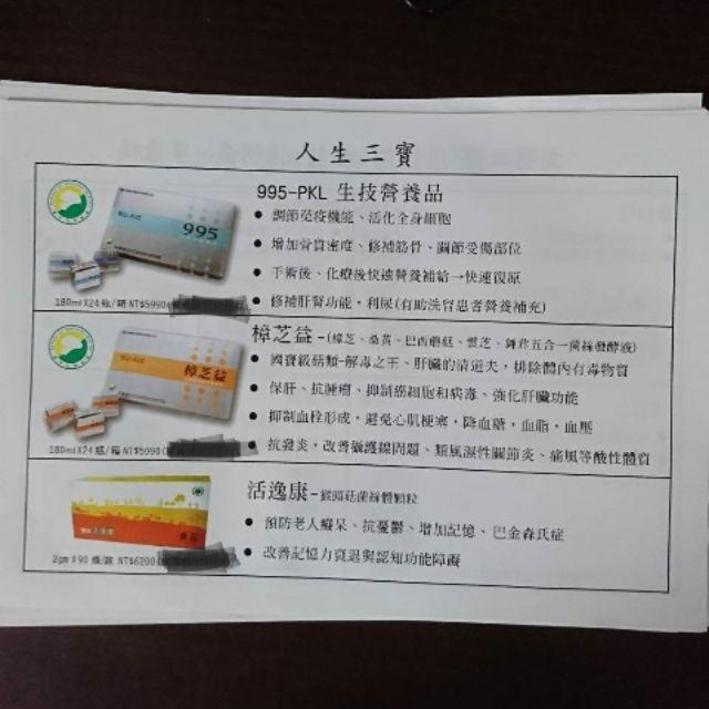 葡萄王-葡眾保健食品系列995-PKL生技營養品   樟芝益  活逸康