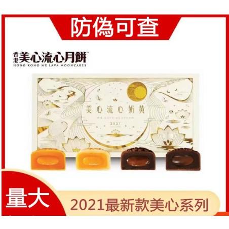 批發零售香港正品美心月餅 月餅 美心流心奶黃月餅8入/盒禮盒港式特產中秋糕點流沙月 可批發