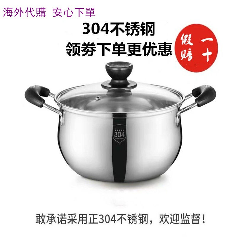 304不銹鋼加厚家用湯鍋煮粥鍋奶鍋煲湯蒸鍋鍋具電磁爐煤氣爐