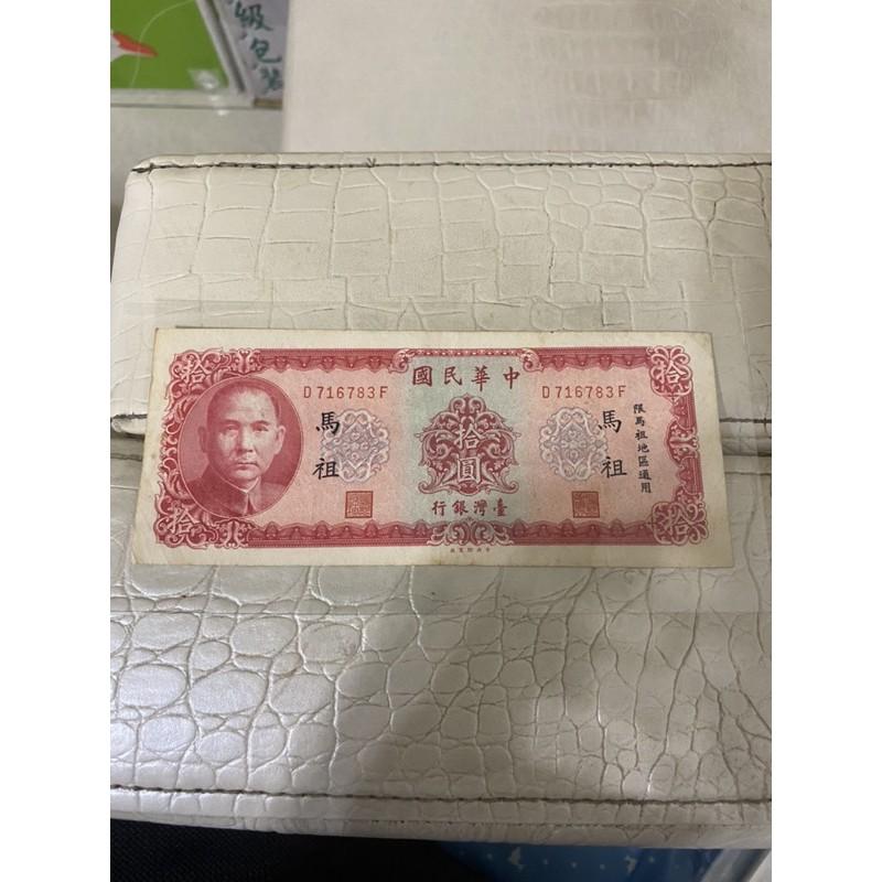 民國58年10元紙鈔(限馬祖地區通用)