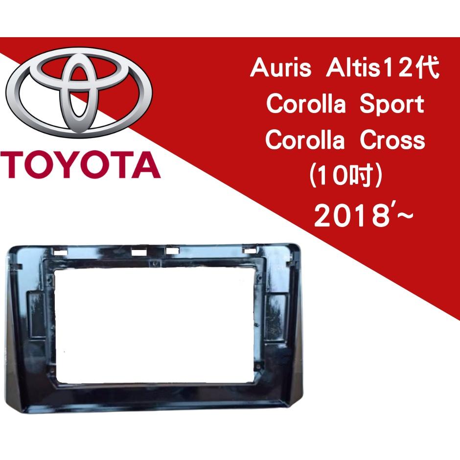 𝓌𝒾𝓃𝓃𝑒𝓇汽車配件✈AURIS/ALTIS12/ Corolla Sport/Cross 18年10吋安卓專用外框