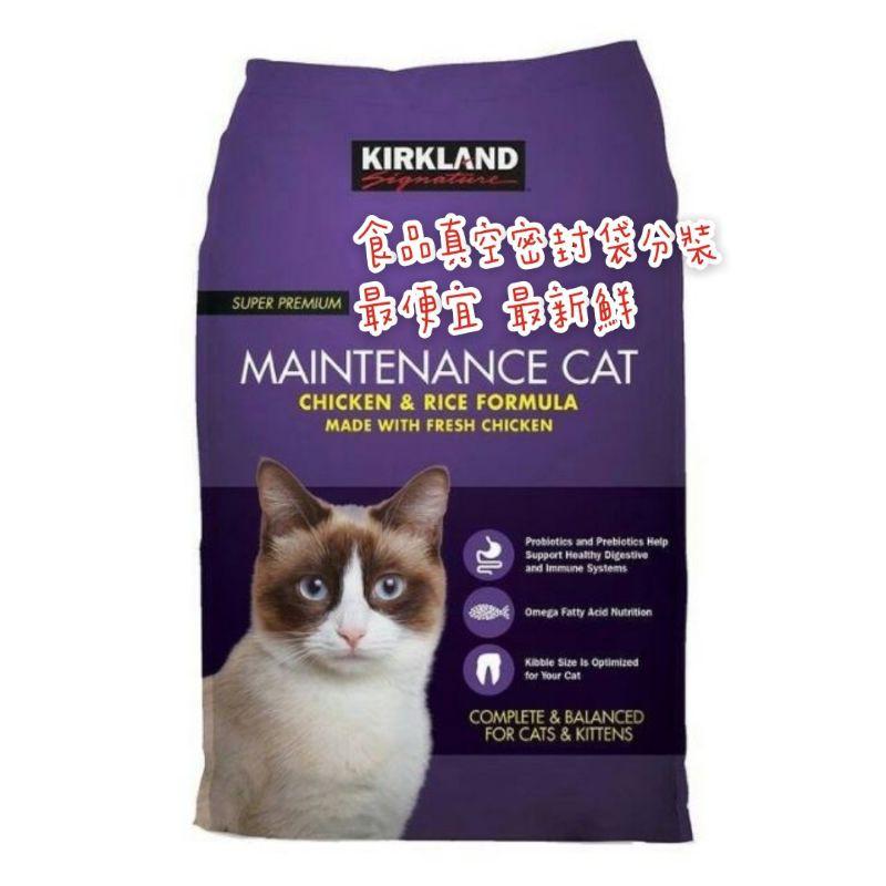 【最便宜】現貨 5kg真空密封 好市多 紫包貓飼料