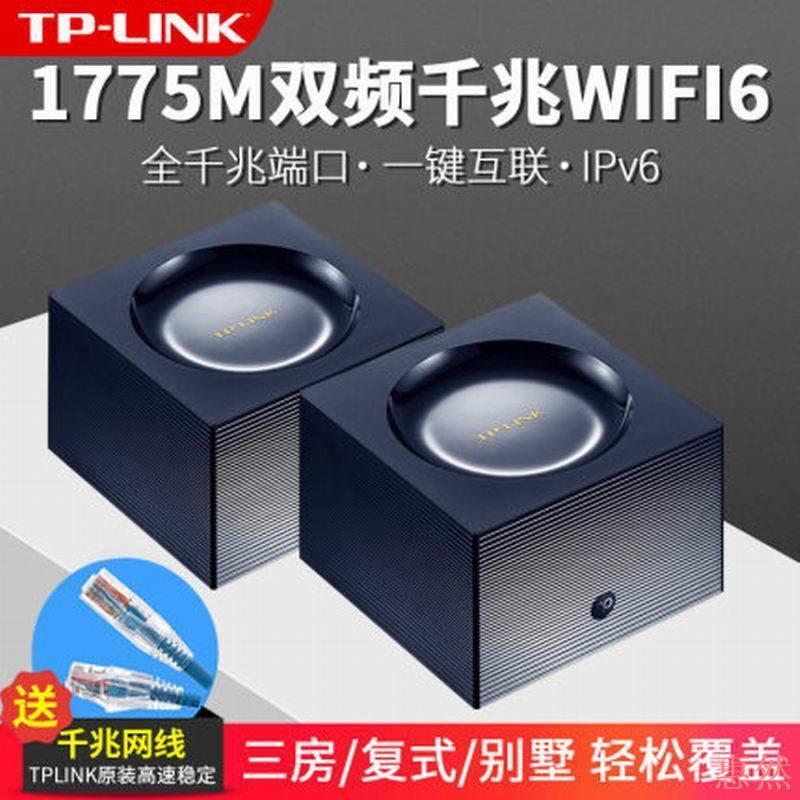 惠然新品熱賣現貨WIFI6 TP-LINK AX1860易展版雙頻千兆無線路由器 XDR1850易展