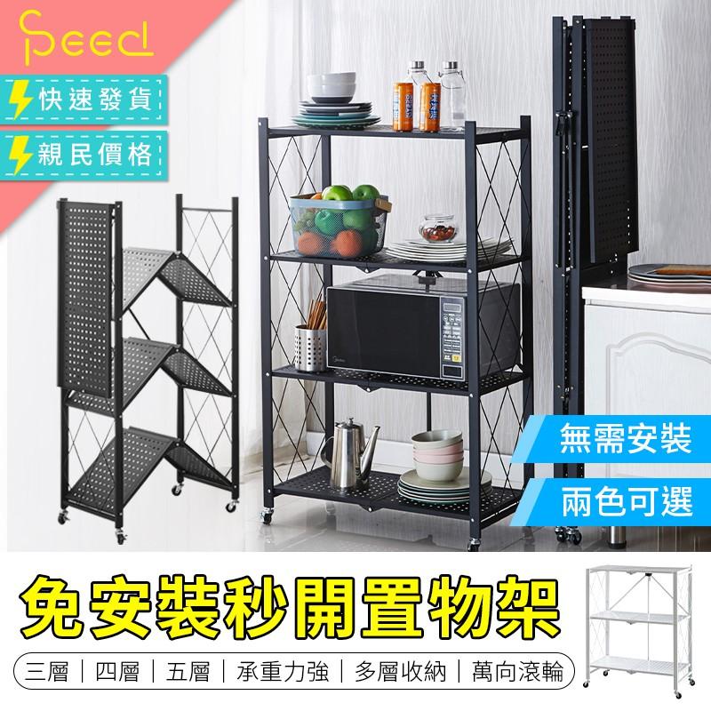 免安裝秒開置物架 廚房置物架 折疊層架 廚房收納架 書架 摺疊架 陽台置物架 置物架 摺疊層架