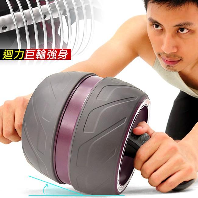 升級版迴力巨輪健美輪-自動回彈力.送跪墊(B005-0298)