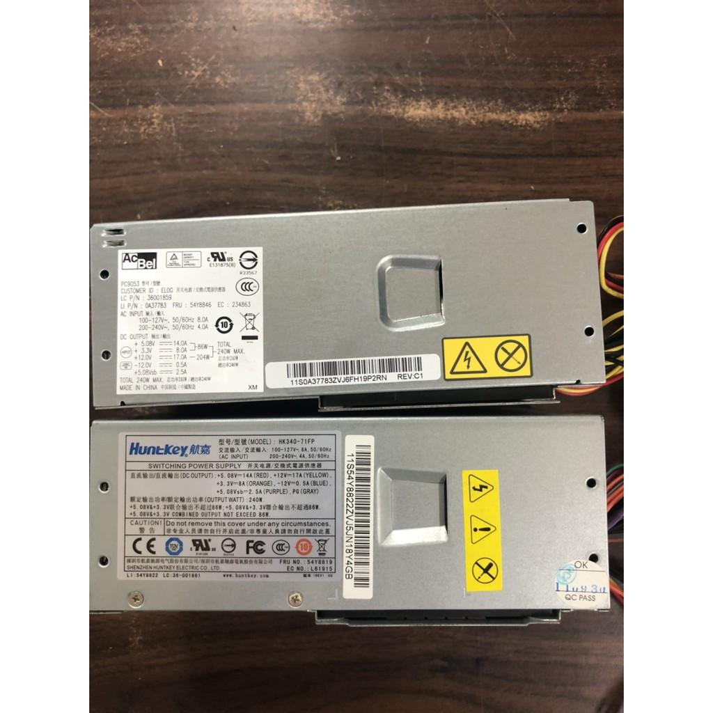 PC9053康舒電源供應器聯想M70M75E,M81,M82,M92用電源PC9053 另有航嘉(2款隨機出貨)