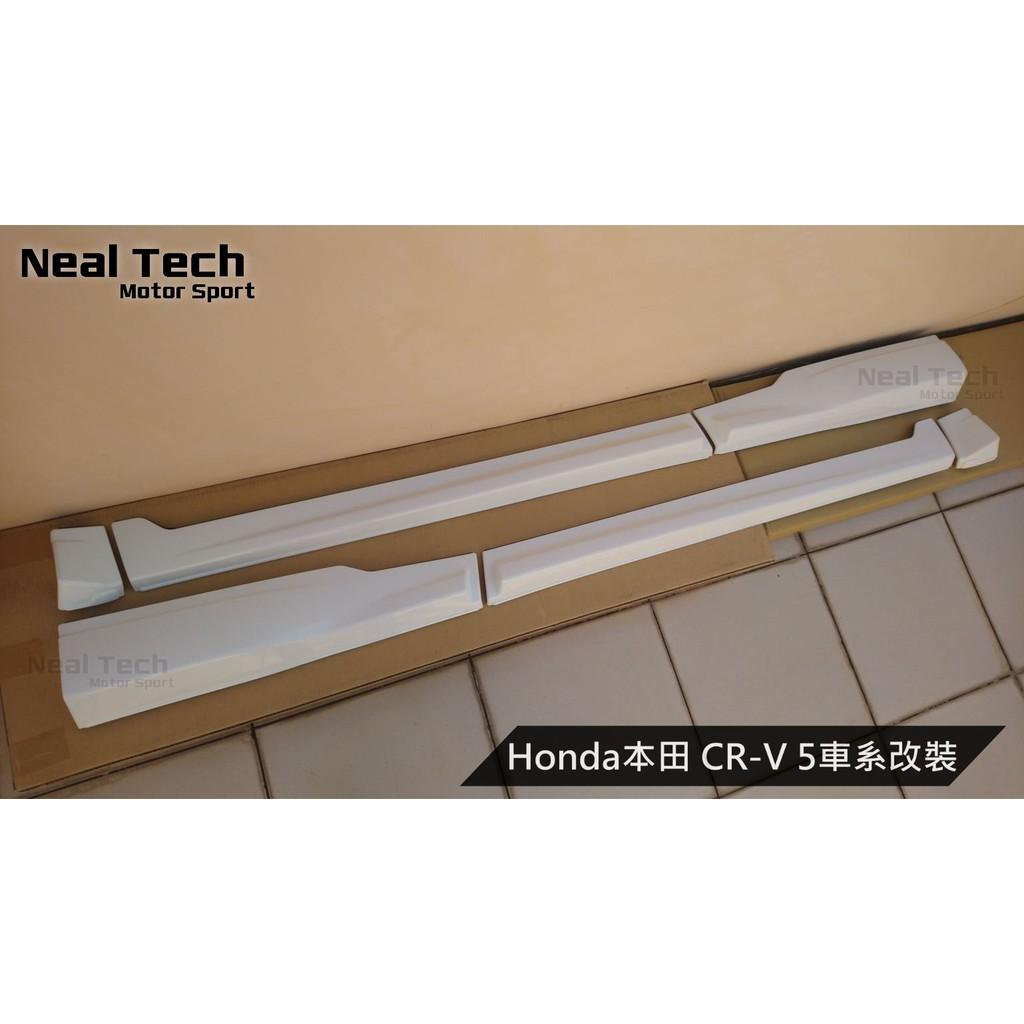 全新含烤漆 CR-V 5代 5.5代 CRV5 類Mugen 無限側裙 改裝 空力套件 17 18 19 20 21年