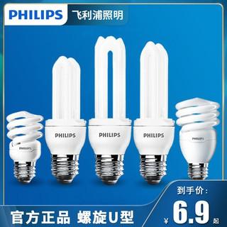 飛利浦2U節能燈E14E27螺口螺旋臺燈U型燈管家用照明5w電燈泡超亮 高雄市