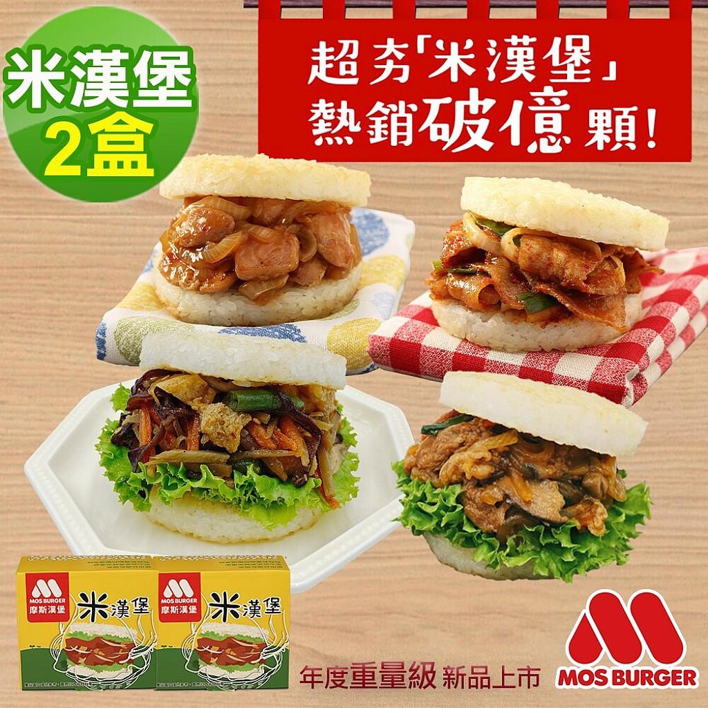【MOS摩斯漢堡】網路獨家米漢堡-醬燒牛/韓式豬/甜燒雞/綜合彩蔬(非全素)/咖哩牛(6入/盒)(2盒組)居家防疫